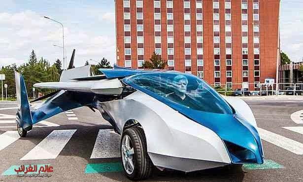 السيارة الطائرة، عالم غريب