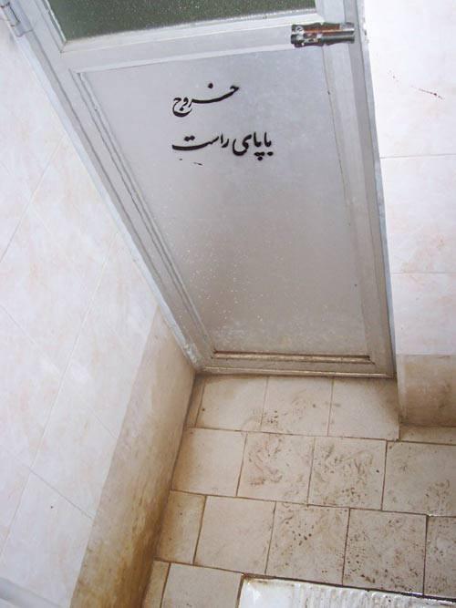توالت ، اسلام ، مستراح ، آبریزگاه ، زورخانه ، بیت رهبری ، علمای اسلامی ، ریدن ، گوزیدن ، شاش