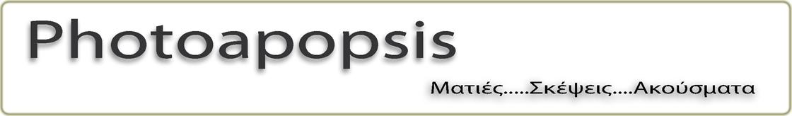 Photoapopsis
