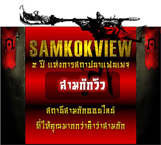 สามก๊กวิว SAMKOKVIEW