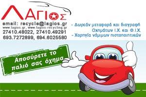 Ανακύκλωση οχημάτων Λάγιος