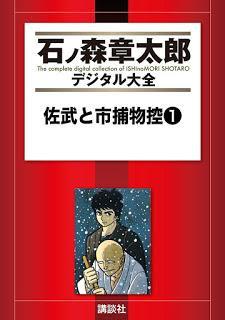 [石ノ森章太郎] 佐武と市捕物控 第01巻