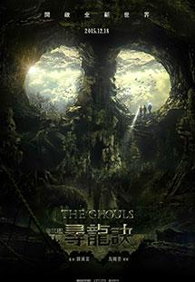 Ma Thổi Đèn: Chín Tầng Tháp Quỷ - Chronicles of the Ghostly Tribe
