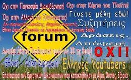 Το Forum των Ελλήνων YouTubers