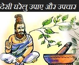Simple Home Remedies in Hindi , साधारण घरेलु नुस्खे , दिमागी शक्ति के लिए बादाम, दूध का महत्व, अंजीर बलवर्धक, घर का वैध,