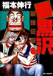 [福本伸行] 新黒沢 最強伝説 第01-08巻