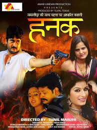Bhojpuri Movie Hanak Trailer video youtube Feat Actor Sumit Verma actress Poonam Dubey, Preeti Singhania first look poster, movie wallpaper