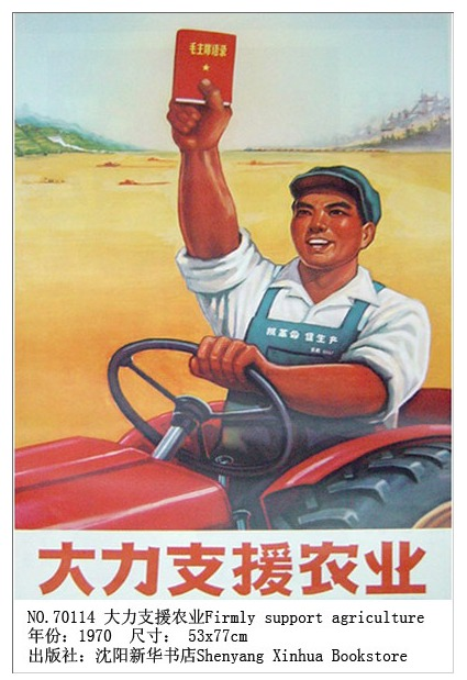 SHANGHAI+PROPAGANDA+POSTER+ART+CENTRE-22