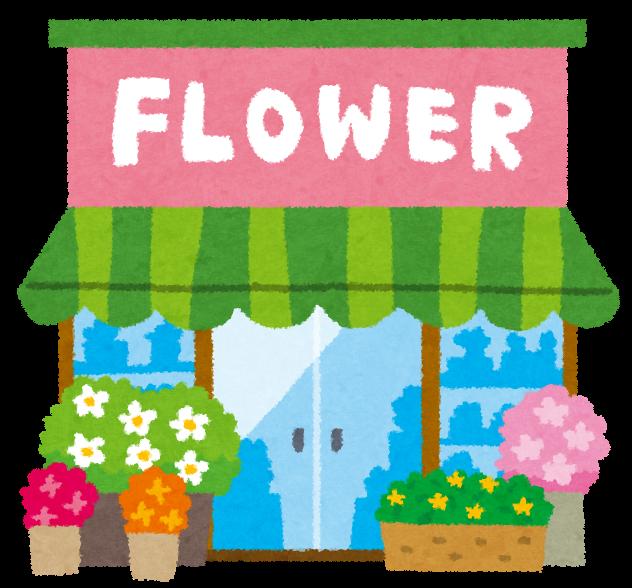 花屋のイラスト(建物)