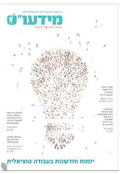 """מידעו""ס - ביטאון העובדים הסוציאליים בישראל"" גיליון 78, דצמבר 2015"