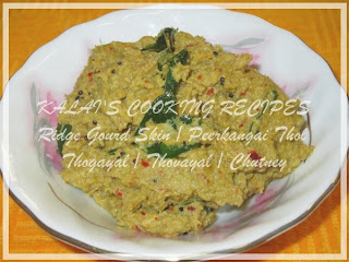Ridge Gourd Skin Thogayal / Peerkangai Thol Thuvaiyal