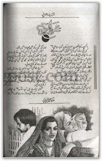 Shararat novel by Nabila Aziz.