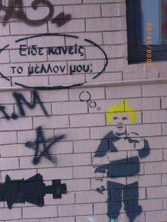 Κάτω τα χέρια από την Ελλάδα και τα Ελληνόπουλα!