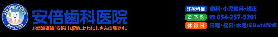 JR東海道本線安倍川駅前 静岡市駿河区みずほ 安倍歯科医院