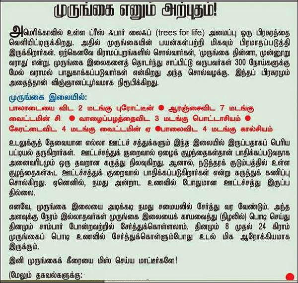 Health Tips In Tamil Health Tips In Urdu For Women Of The Day Images For Men For  For Summer In Urdu For Man In Telugu Photos