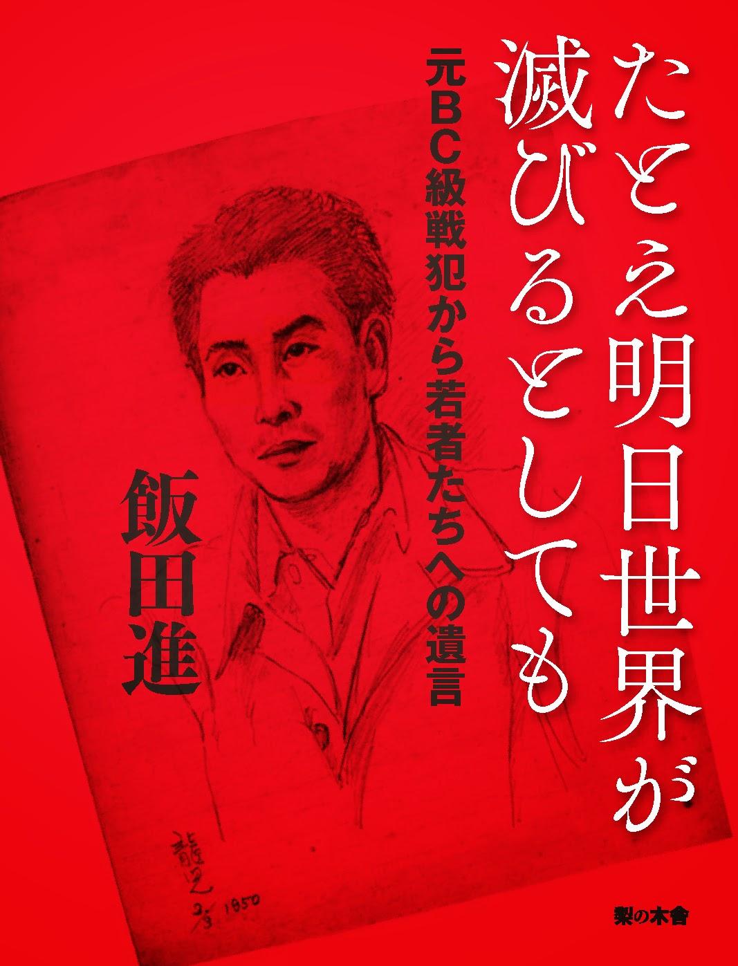 http://www.hanmoto.com/bd/isbn978-4-8166-1404-0.html