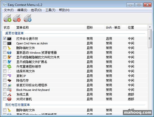 滑鼠右鍵選單編輯器管理軟體推薦:Easy Context Menu Portable 免安裝中文版下載