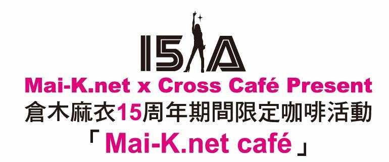 Mai-K.net x cross café present倉木麻衣15周年期間限定「Mai-K.net café」
