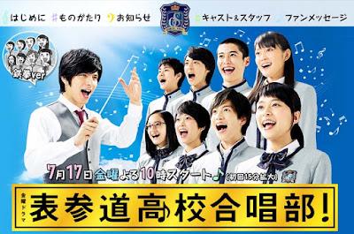 表參道高校合唱部 2015夏季日劇 線上看
