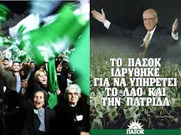 >>> ΤΟ ΠΑΣΟΚ