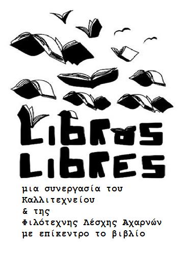 Libros Libres || Βιβλίο