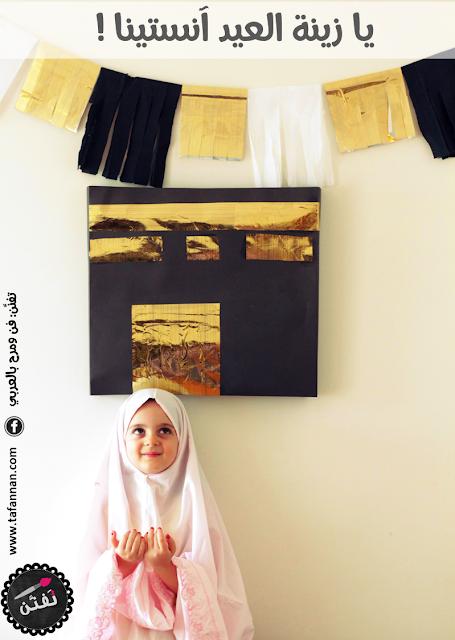 زينة عيد الأضحى للأطفال أشغال فنية eid adha activity craft for children