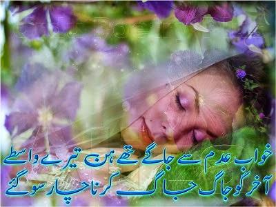 Kahawab E Adam SMS Shayari
