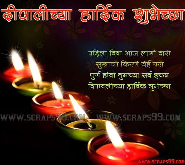 Images of marathi diwali wallpaper free fan diwali marathi sms message wishes charolya greetings m4hsunfo Gallery