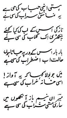 "... Urdu Beautiful Sad Loving Ghazal ""Poetry"" Shayari in Pics | Next Month"