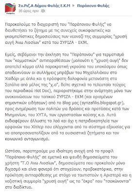 Κατάφορη και άδικη προσπάθεια φίμωσης της ΕΛΛΗΝΙΚΗΣ φωνής της ΧΡΥΣΗΣ ΑΥΓΗΣ Τ.Ο. Άνω Λιοσίων επιχειρείται από τον ΣΥΡΙΖΑ Φυλής