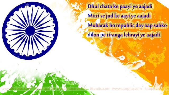 New-26th-January-wishes-sms-happy-republic-day-shayari-in-hindi
