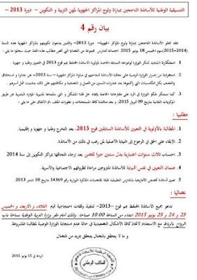 بيان التنسيقية الوطنية للاساتذة الناجحين بمباراة ولوج المراكز الجهوية للتربية و التكوين شتنبر 2013