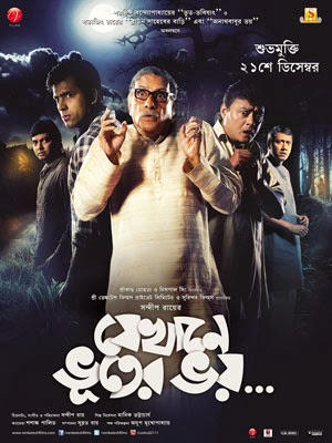 new bangla moviee 2014click hear............................ Jekhane-bhooter-bhoy-movie-poster