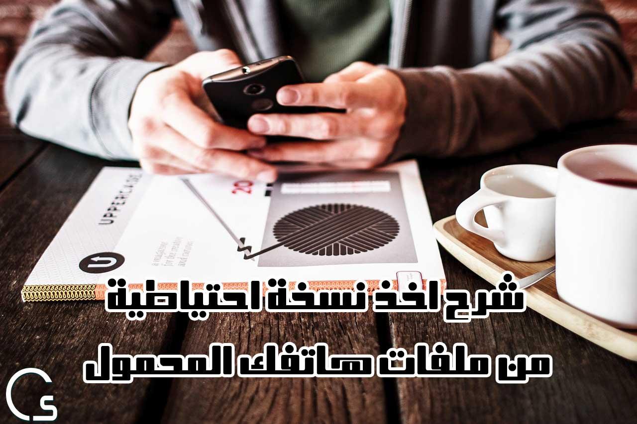 شرح اخذ نسخة احتياطية من ملفات هاتفك المحمول