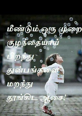 Expectation Quotes in Tamil
