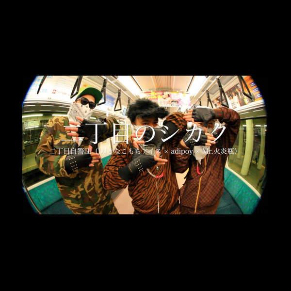 [Single] 二丁目自警団 – 二丁目のシカク (2016.01.02/MP3/RAR)