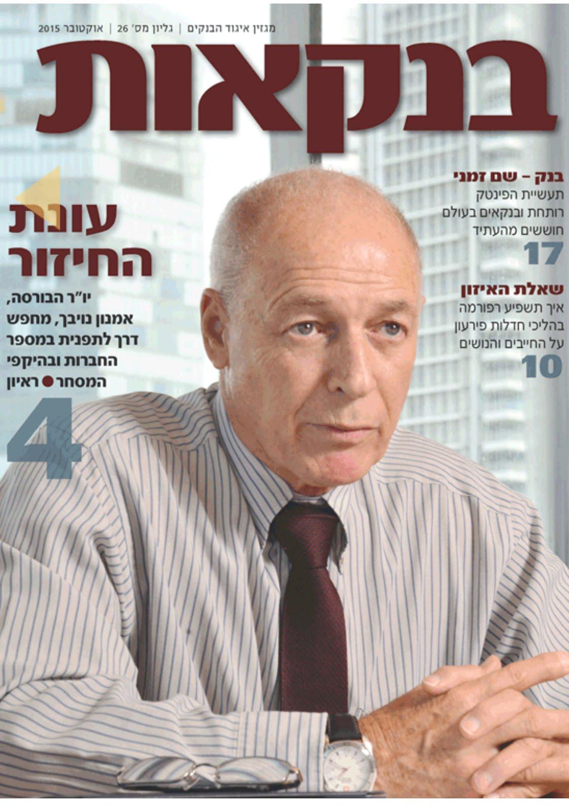 """""""בנקאות - מגזין איגוד הבנקים"""" גיליון 26, אוקטובר 2015"""