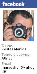 Kostas Manios