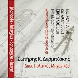 Σωτήρης Κ. Δερμιτζάκης