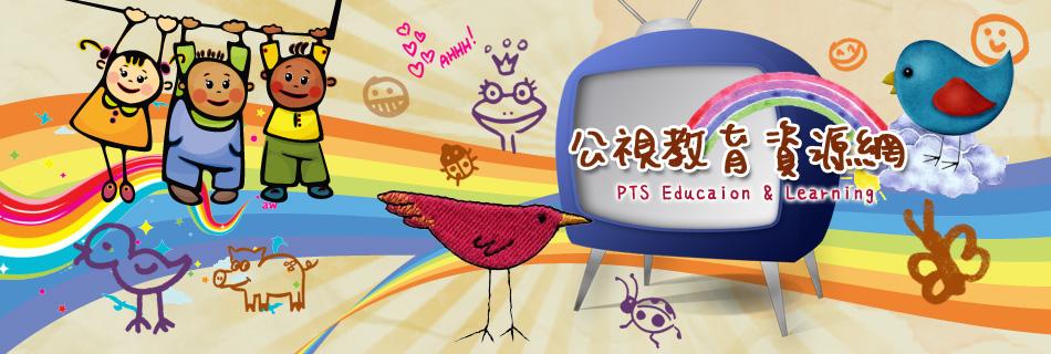 公視教育資源網