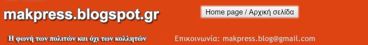 makpress - Το site της Θεσσαλονίκης