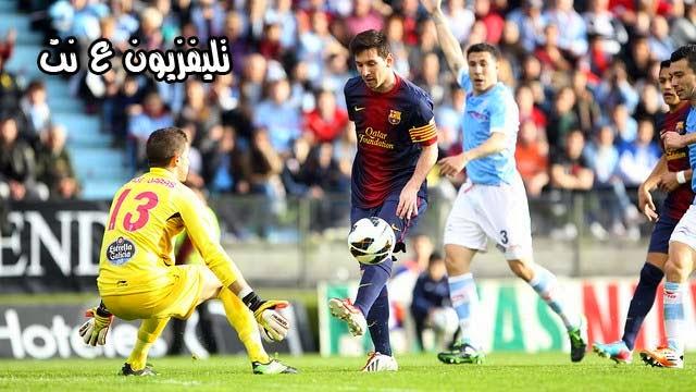 مشاهدة مباراة برشلونة وسيلتا فيجو