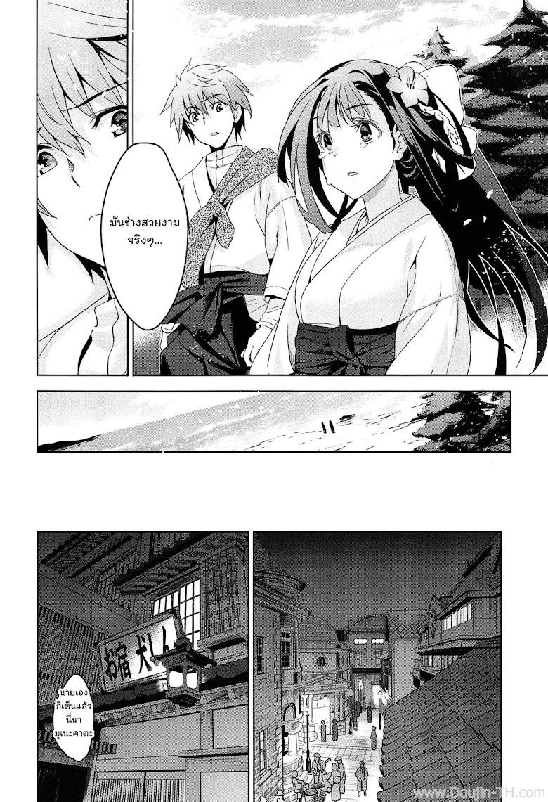 เธอชื่อรินโด 3.2 จบ - หน้า 7