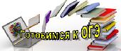 ОГЭ, русский язык