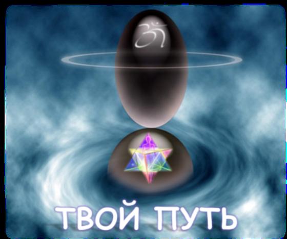ТВОЙ ПУТЬ с ASTIRO