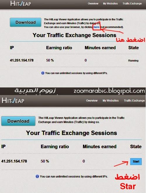 جلب زوار لمدونتك مجانا hitleap.com