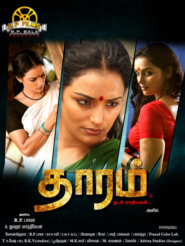 Thaaram Tamil Movie Hot WallpapersTamil Movie Hot Wallpapers