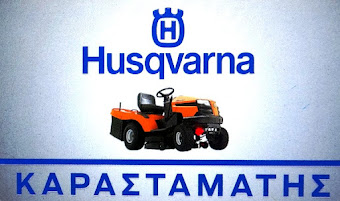 Husgvarna ΚΑΡΑΣΤΑΜΑΤΗΣ