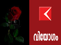 Obituary, kasaragod, Chemnad, Hotel, Muslim-league, Kerala News, International News
