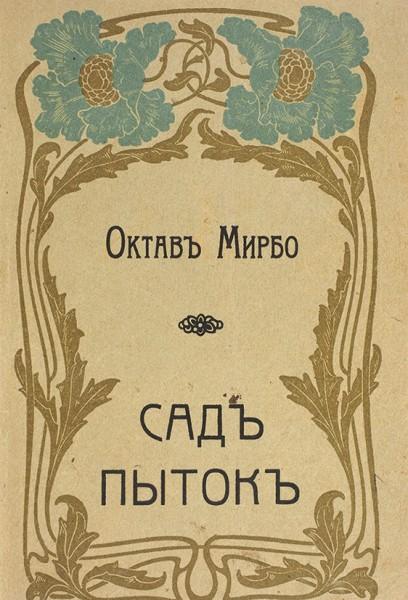 """Première traduction russe du """"Jardin des supplices"""", 1907"""